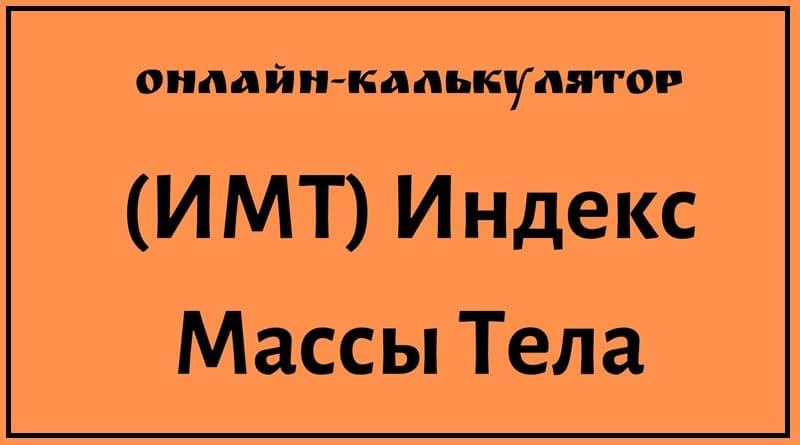 Калькулятор ИМТ (Индекса Массы Тела) онлайн